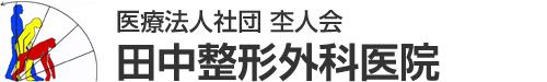 医療法人社団杢人会 田中整形外科医院